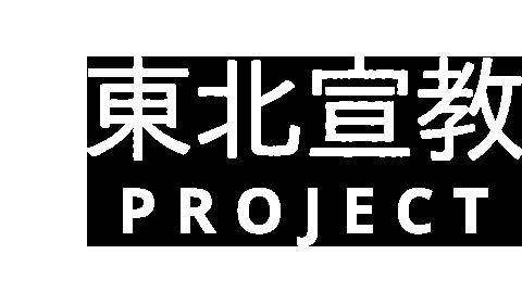 東北宣教プロジェクト
