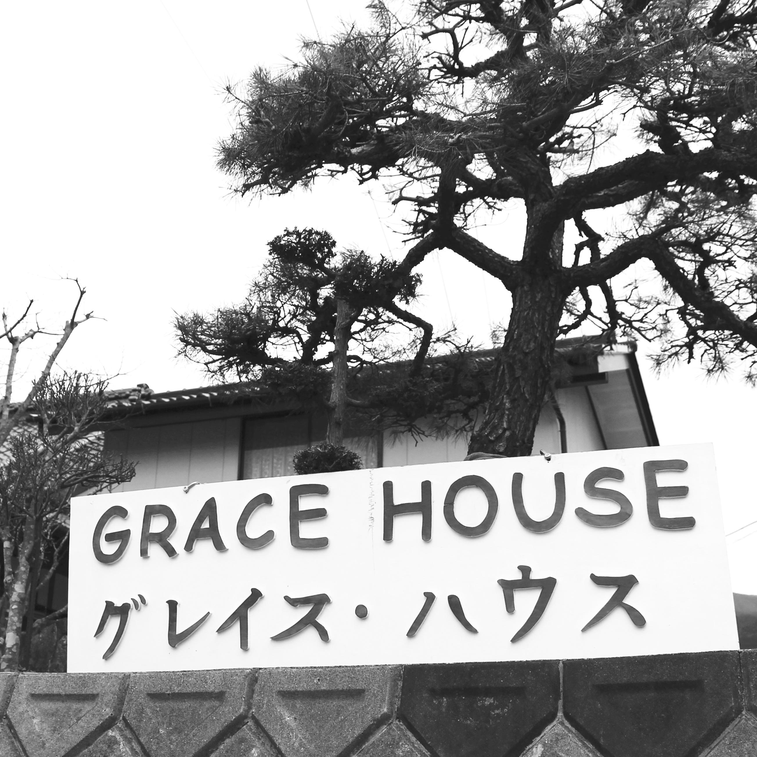 【活動拠点】グレイス・ハウス